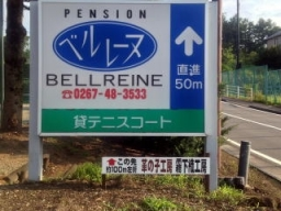 ペンション ベルレーヌ看板