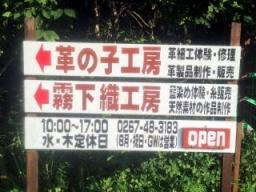 軽井沢体験工房への入り口の看板